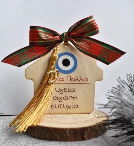 ΄γούρι σπιτάκι για τα χριστούγεννα