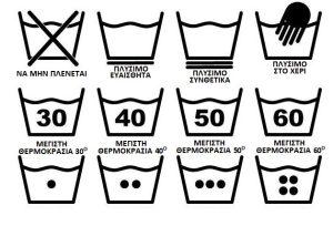 σία συμβόλων πλύσης για πλύσιμο